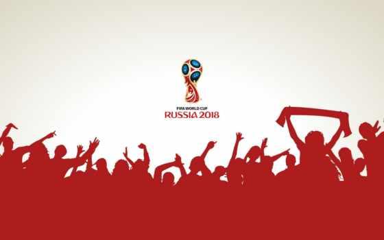 world, cup, россия, fifa,