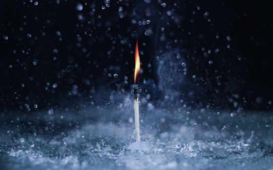 огонь, печать, вода