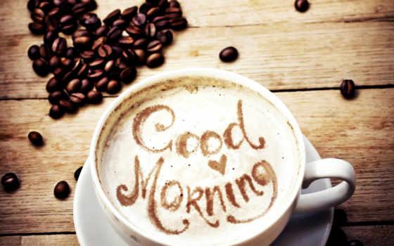 утро, хороший, images, facebook, photos, pictures, coffee,