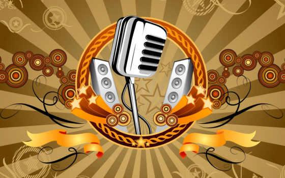 микрофон, вектор, музыка