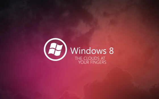 windows 8 - облака под твоими пальцами
