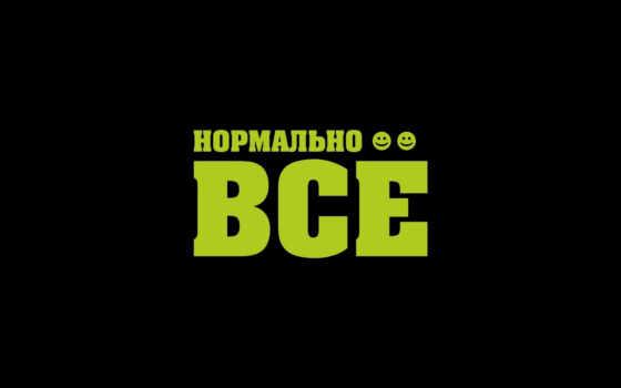 fone, надпись, черном, everything, нормально, зелёная, смайлики, надписи, буквой, со,