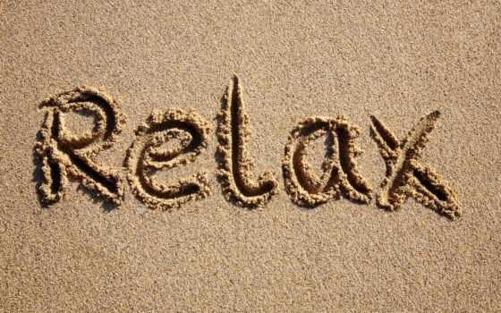 расслабься, пляж, море