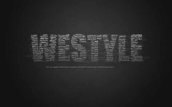 minimalizm, tekst, slova