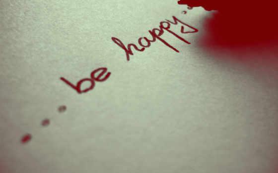 счастье, white, love