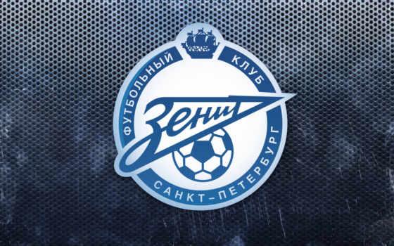 зенит, логотип