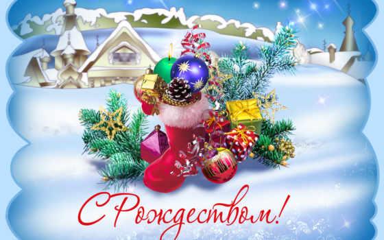 рождеством, рождество