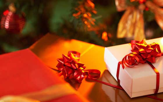 подарки, год