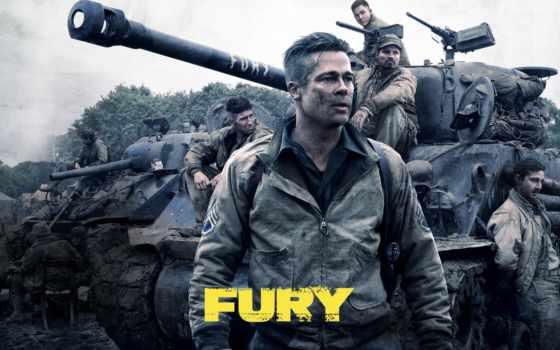 fury, бред пит, фильмы
