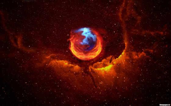 firefox на звёздном небе