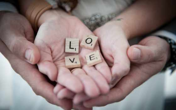 Любовь в их руках