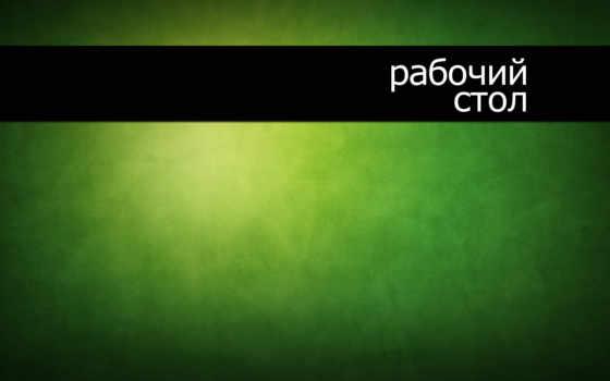 минимализм, зелёный