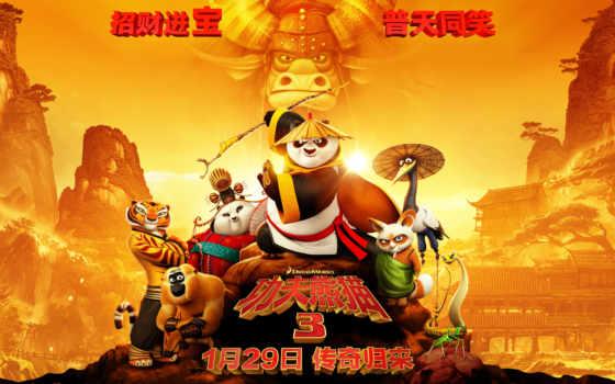 кунг, панда, boo