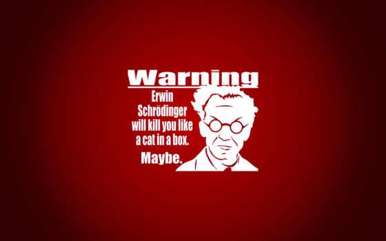 erwin, предупреждение