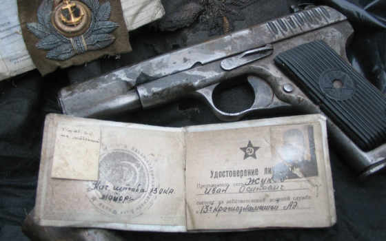 Оружие 48080