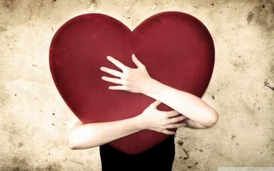 сердце, любовь, красное сердце, обнять