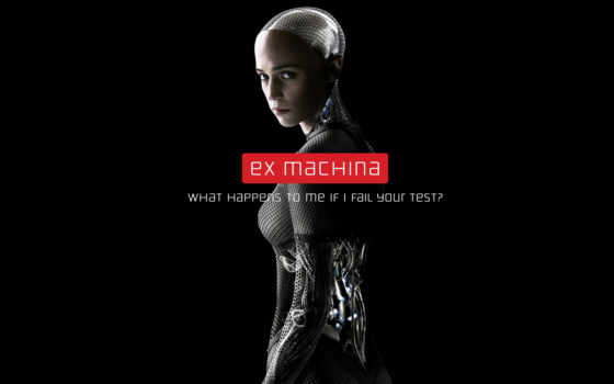 machina, movie, плакат