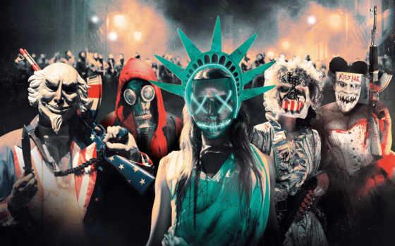 purge, election, год, guns, masks, июл, mac, маска,