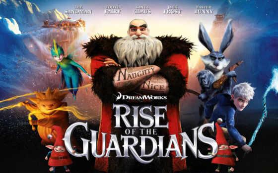 guardians, взлёт, хранители