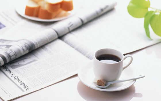 business, газета, разные, темы, coffee, июнь, эксклюзивных, завтрак, крымской, тематики,