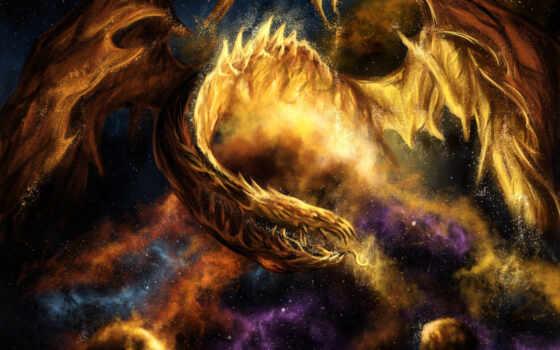 дракон, огонь
