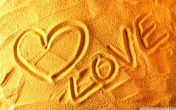 love и сердечко на песке