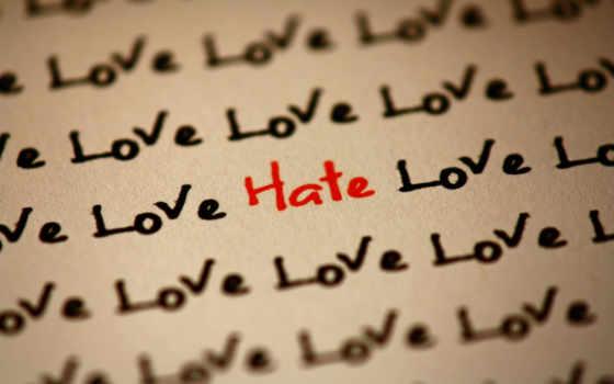 много love на одно hate