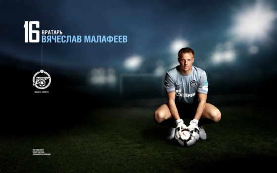 малафеев, вячеслав Фон № 5373 разрешение 2560x1600