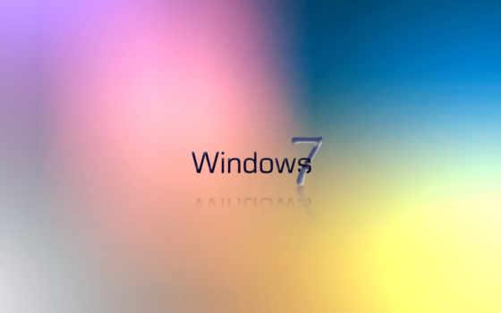 windows 7 разноцветно