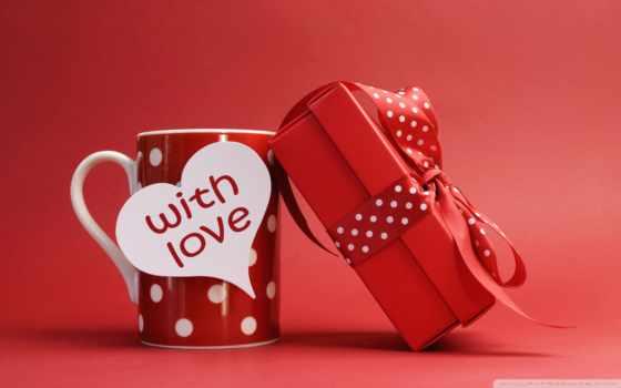 подарок witn love