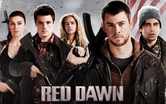 рассвет, red, неуловимые, chris, josh, хемсворт, movie,