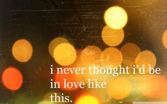 fone, love, надпис, разных, kartinka, никогда, minimalizm, огней,