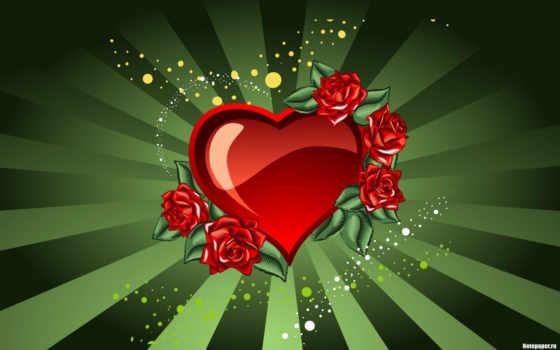 love, сердце, free,