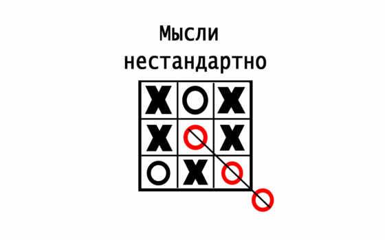 think, business, мысли, решение, решения, нестандартное, нестандартно, разгадай, загадку,