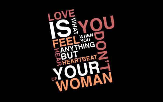 слова, love