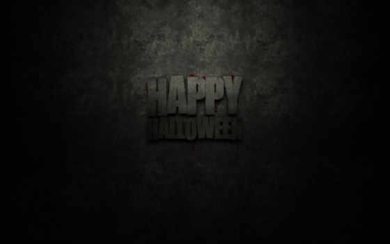 хэллоуин, праздник