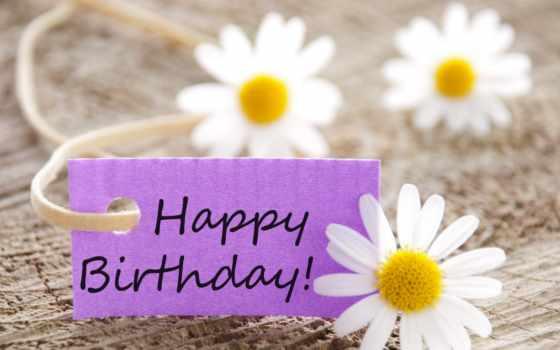 день, праздничные, goodfon, рождения, днем,