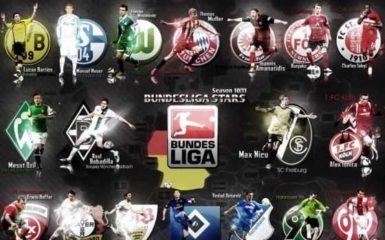 бундеслига, футбол