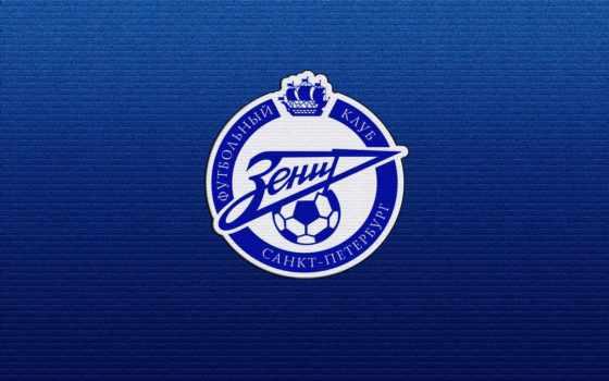 зенит, эмблема, синий, футбольный, спорт, клуб, новости,