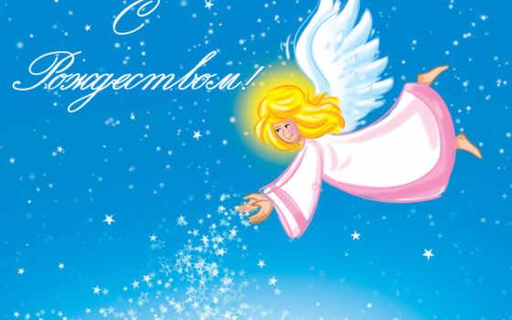 ангел, рождества, рождеством, рождественский, христовым, декабря, поздравляет,