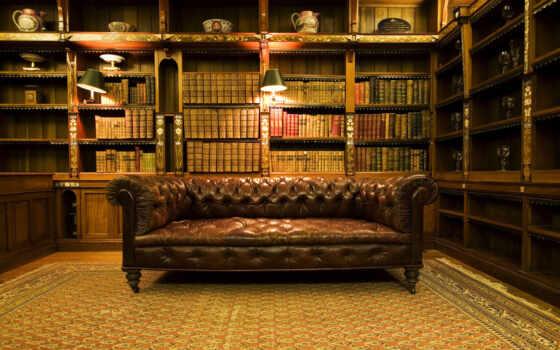 книги, стеллажи, книг, библиотека, кожаный, стеллаж, интерьер, лампы, диван, старинный,
