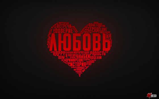 сердце, любовь