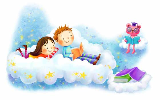 читаем на облаках