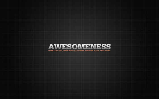 клетки, story, awesomeness, серый, true, awesome,