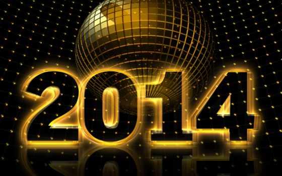 ,Новый год, 2014,шар,цыфры,