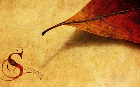 осень, posted, сентябрь
