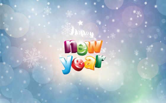 год, new, новогодние