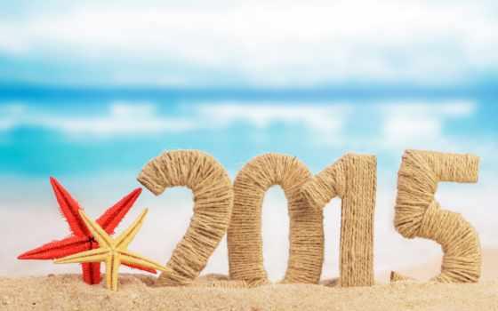 год, new, годом, новым, новогодние,