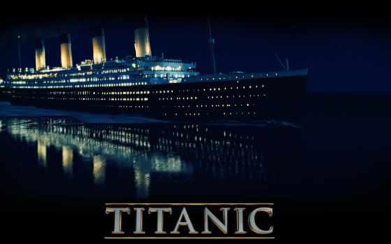 titanic, корабль