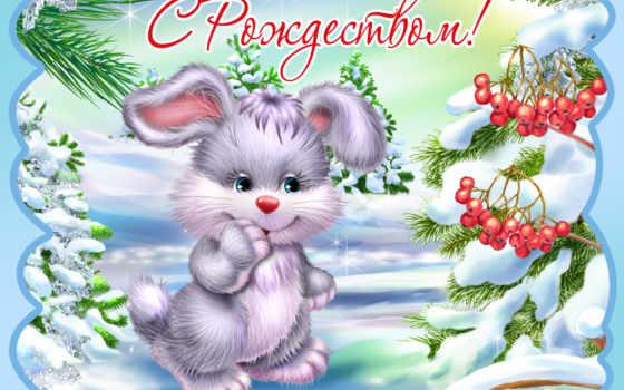 изображение, год, новогодние, gif, их, baba, christmas, resimleri, эти, всех, открытки, годом, новым, gifleri, рождеством, merry, noel,